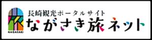 観光バナー_佐賀