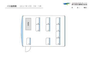 コミューターバス座席表