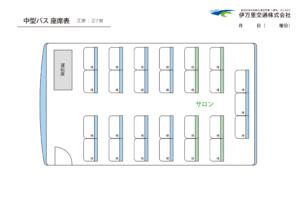 中型バス座席表