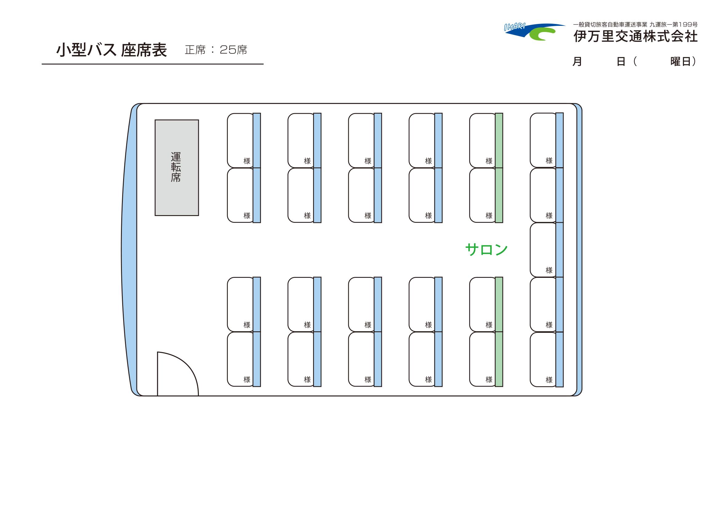 小型バス座席表