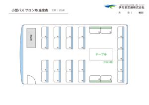小型バス座席表サロン