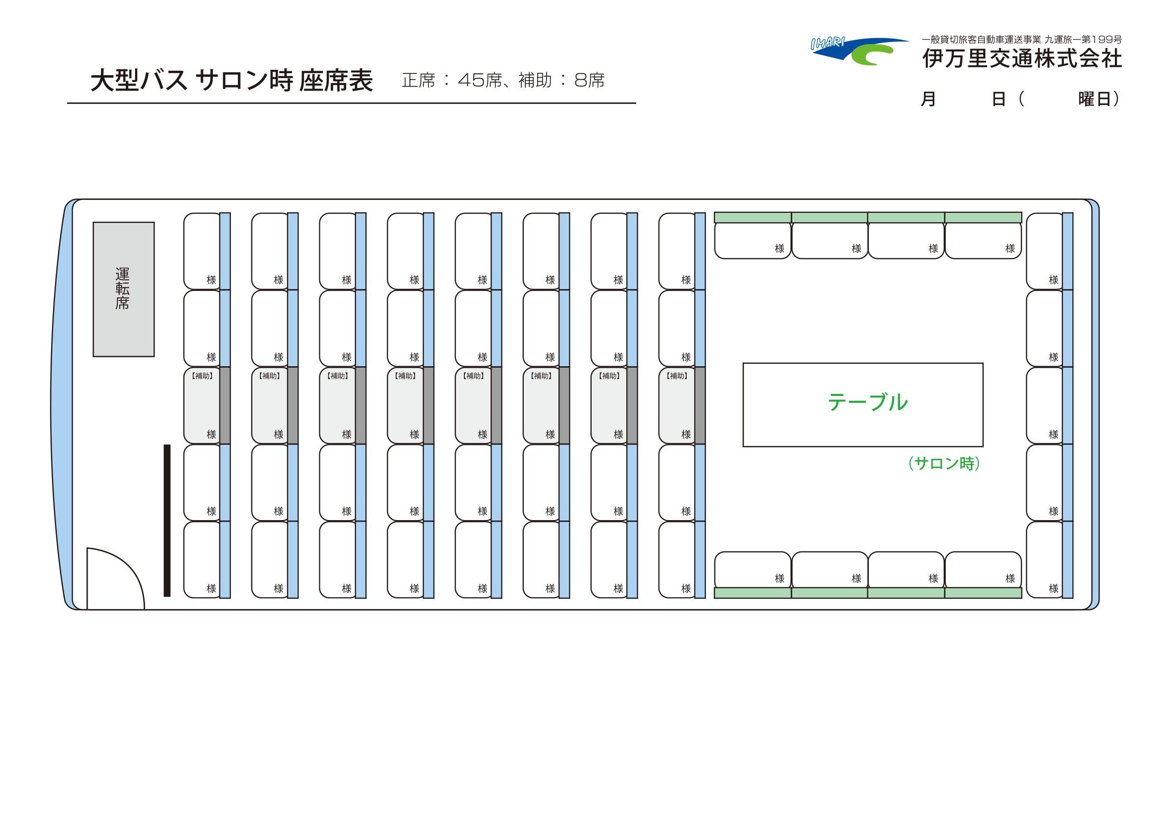 大型バス座席表サロン
