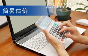 中国語簡体字簡単お見積もり