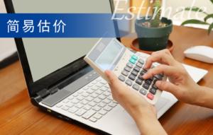 中国語繁体字簡単お見積もり