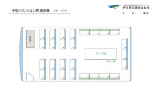 中型バス座席表サロン